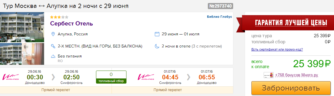 Горящие туры в Алупку из Москвы