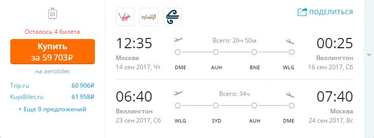 Дешевые авиабилеты Москва - Веллингтон (Новая Зеландия)
