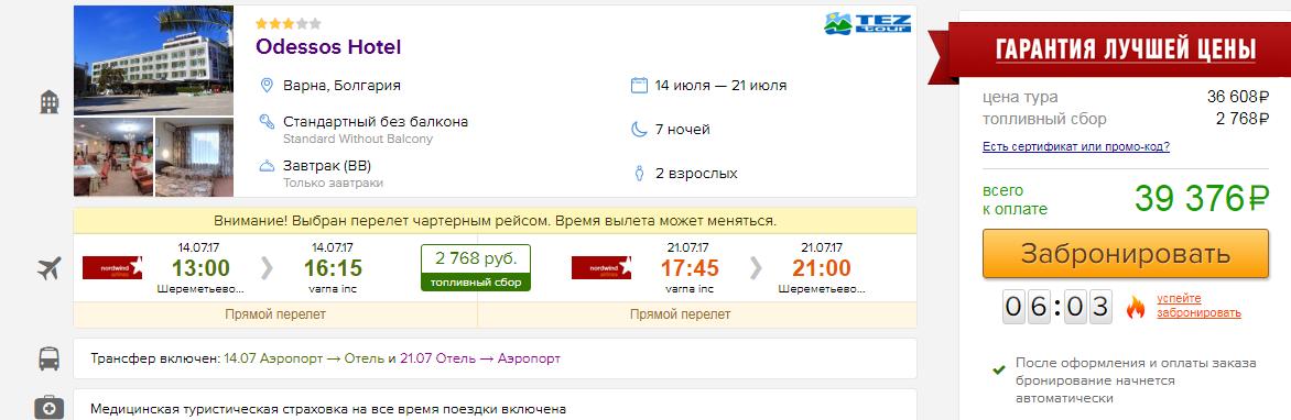 Горящие туры в Варну из Санкт-Петербурга