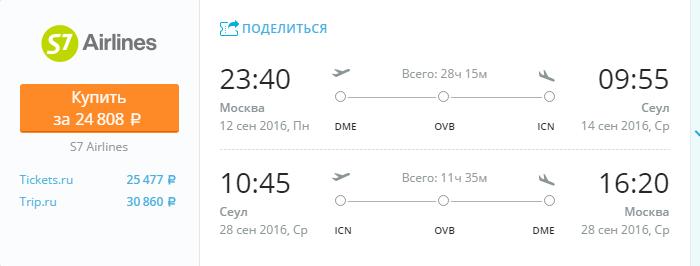 Дешевые авиабилеты Москва - Сеул (Южная Корея)