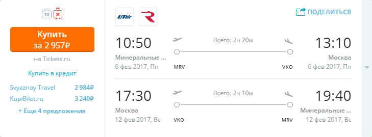 Дешевые авиабилеты Москва - Минеральные Воды / Минеральные Воды - Москва
