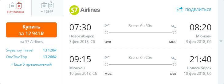Дешевые авиабилеты Новосибирск - Мюнхен