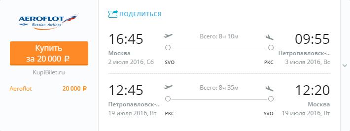 Дешевые авиабилеты Москва - Петропавловск-Камчатский
