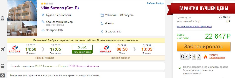 Горящие туры в Будву из Москвы