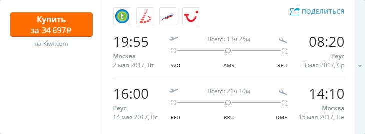 Дешевые авиабилеты Москва - Реус
