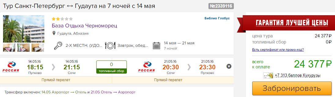 Горящие туры в Гудауту из Санкт-Петербурга