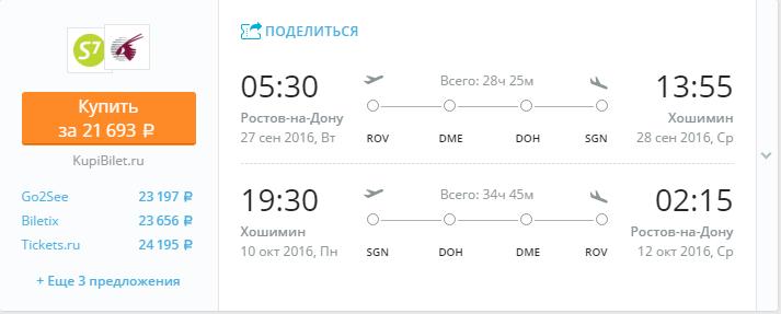Дешевые авиабилеты Ростов-на-Дону - Хошимин (Вьетнам)