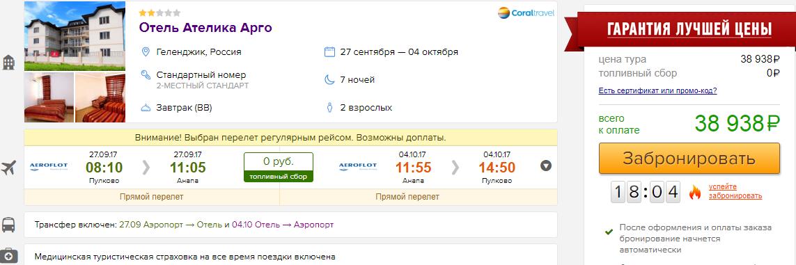 Горящие туры в Геленджик из Санкт-Петербурга