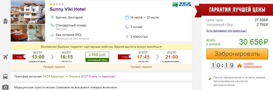 Горящие туры в Балчик из Москвы