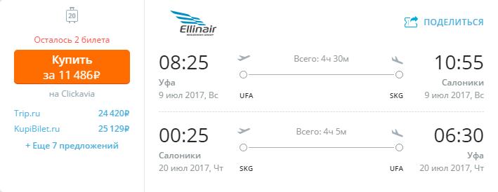 Дешевые авиабилеты Уфа — Салоники