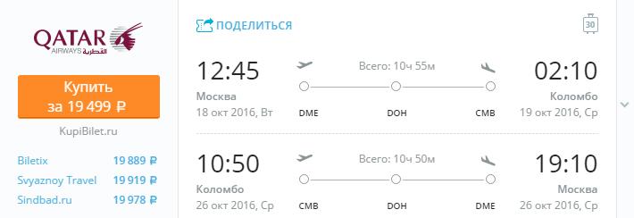 Дешевые авиабилеты Москва - Коломбо (Шри-Ланка)