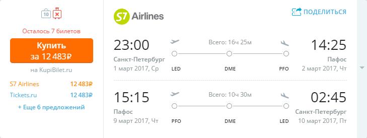 Дешевые авиабилеты Санкт-Петербург - Пафос (Кипр)