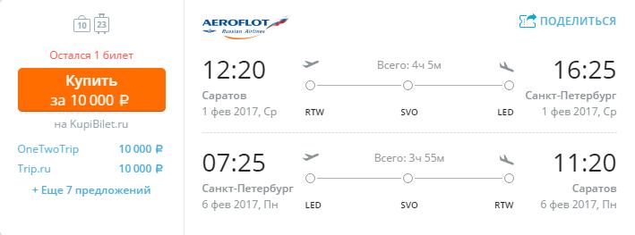Дешевые авиабилеты Санкт-Петербург - Саратов / Саратов - Санкт-Петербург