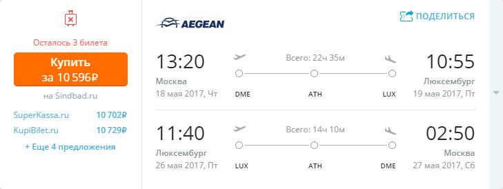 Дешевые авиабилеты Москва - Люксембург