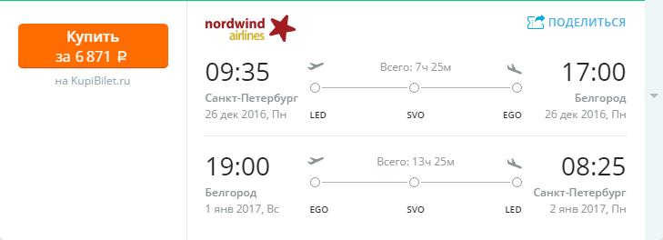 Дешевые авиабилеты Санкт-Петербург - Белгород / Белгород - Санкт-Петербург