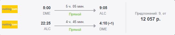 Дешевые авиабилеты Москва - Аликанте (Испания)