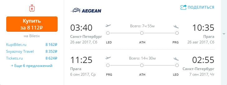 Дешевые авиабилеты Санкт-Петербург - Прага