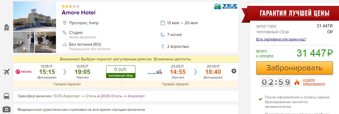 горящие туры в Протарас из Москвы от всех туроператоров