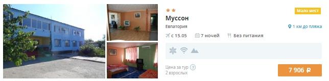 Горящие туры в Евпаторию из Москвы