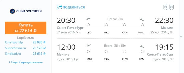 Дешевые авиабилеты Санкт-Петербург - Манила (Филиппины)
