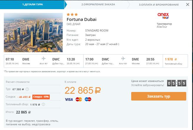 Горящие туры в Дубай из Екатеринбурга
