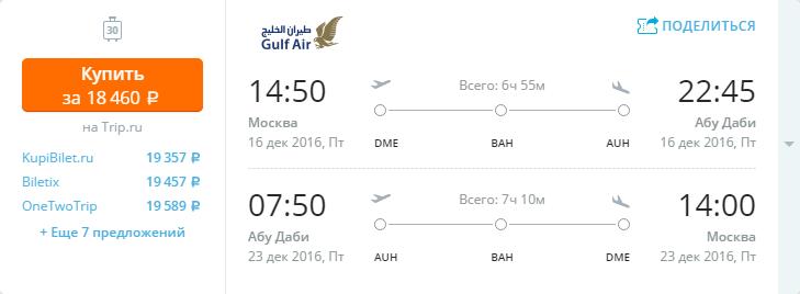 Дешевые авиабилеты Москва - Абу-Даби (ОАЭ)