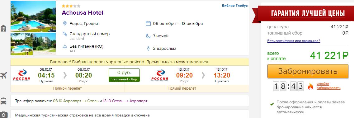 Горящие туры на Родос из Санкт-Петербурга