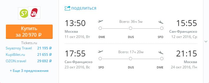 Дешевые авиабилеты Москва - Сан-Франциско (США)