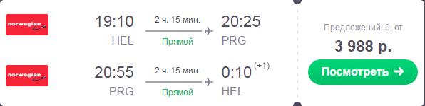 Дешевые авиабилеты Хельсинки - Прага (Чехия)