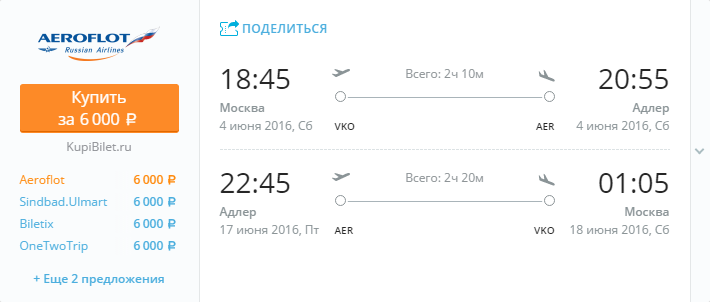 Дешевые авиабилеты Москва - Сочи