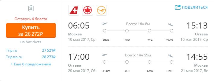 Дешевые авиабилеты Москва - Оттава (Канада)