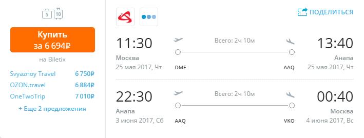 Дешевые авиабилеты Москва - Анапа