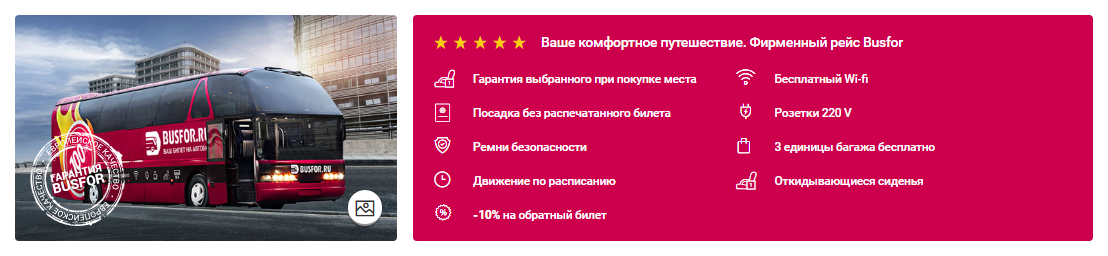 Билеты на автобус Москва - Санкт-Петербург (от 100 рублей!)