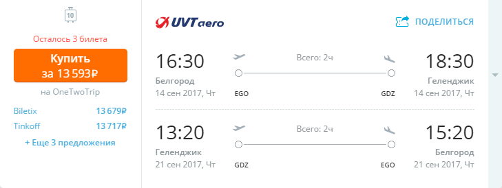 Дешевые авиабилеты Белгород - Геленджик / Геленджик - Белгород