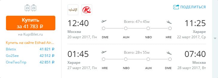 Дешевые авиабилеты Москва ⇄ Хараре (Зимбабве)
