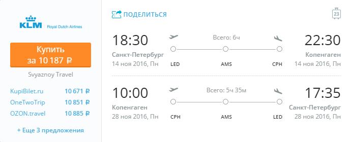 Дешевые авиабилеты Санкт-Петербург - Копенгаген (Дания)