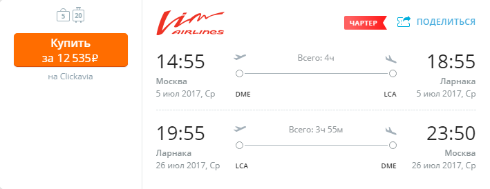 Дешевые авиабилеты Москва - Ларнака (Кипр)