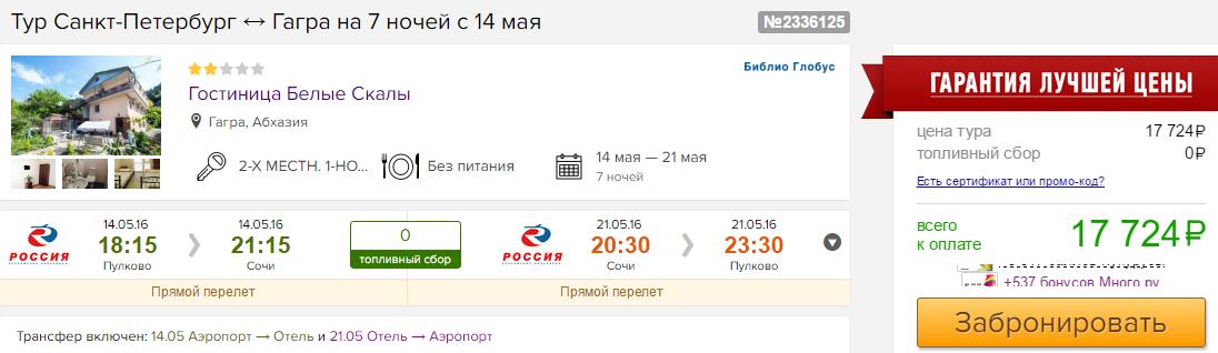 Горящие туры в Гагру из Санкт-Петербурга