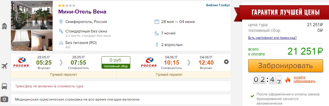 Горящие туры в Симферополь из Москвы