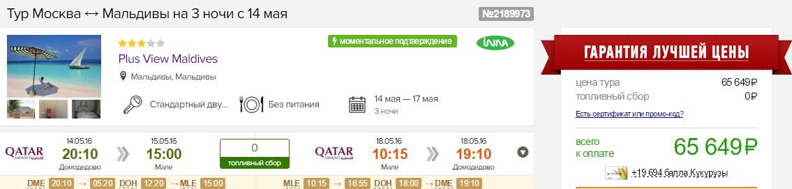 Горящие туры на Мальдивы из Москвы