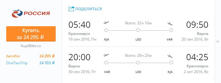Дешевые авиабилеты Красноярск - Варна (Болгария)