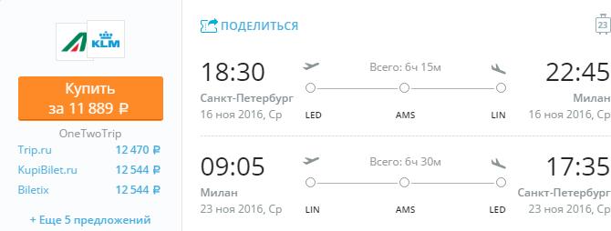 Дешевые авиабилеты Санкт-Петербург - Милан
