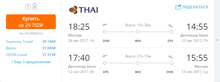 Дешевые авиабилеты Москва - Денпасар (Бали) Индонезия