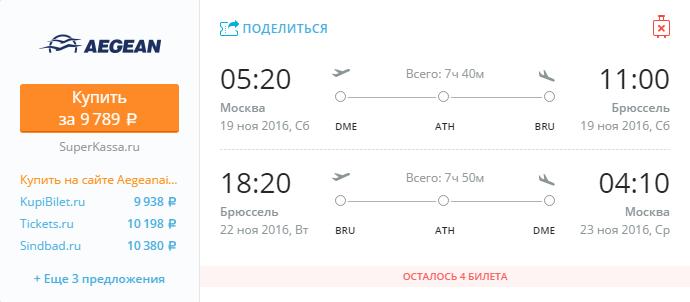 Дешевые авиабилеты Москва - Брюссель (Бельгия)