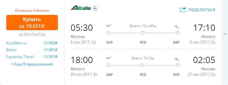 Дешевые авиабилеты Москва - Малага