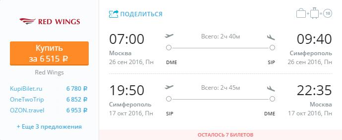 Дешевые авиабилеты Москва - Симферополь (Крым)
