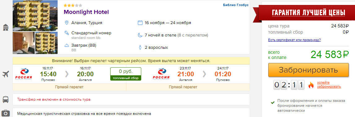 Горящие туры в Аланию из Санкт-Петербурга
