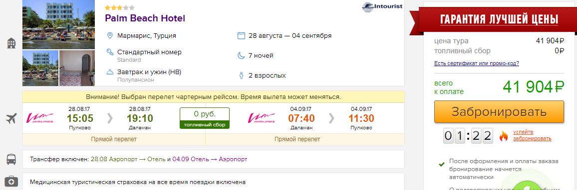 Горящие туры в Мармарис из Санкт-Петербурга