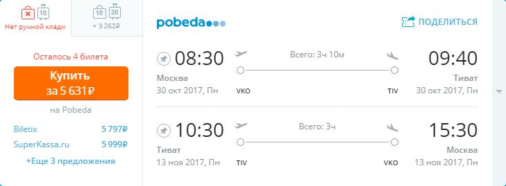 Дешевые авиабилеты Москва - Тиват (Черногория)