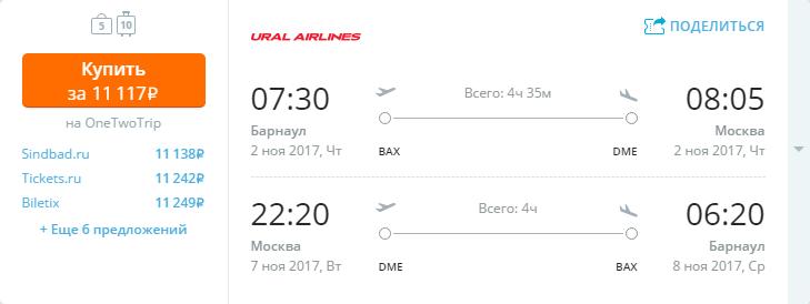 Дешевые авиабилеты Барнаул - Москва - Барнаул